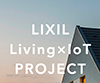 LIXIL Living×IoT PROJECT
