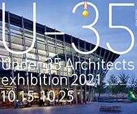Under 35 Architects exhibition 35歳以下の若手建築家による建築の展覧会 2021 出展者募集