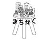 姫路杉活用「まちかぐ」コンペティション