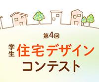 第4回 学生住宅デザインコンテスト