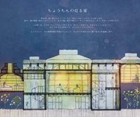 第5回 学生住宅デザインコンテスト