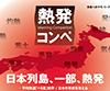 未来へのマモ・リ・デザイン「熱発コンペ/日本列島、一部、熱発」