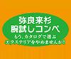 弥良来杉のアイデア・デザインコンペ