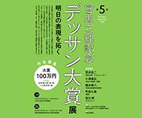 第5回 宮本三郎記念デッサン大賞展