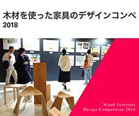 木材を使った家具のデザインコンペ 2018