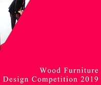 木材を使った家具のデザインコンペ 2019