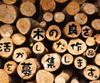 第12回 木材活用コンクール