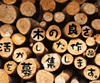 第13回 木材活用コンクール