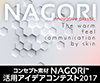 コンセプト素材 NAGORI™ 活用アイデアコンテスト2017