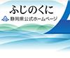 日本平山頂シンボル施設展示設計プロポーザル