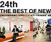 第24回 日経ニューオフィス賞