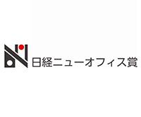 第32回 日経ニューオフィス賞