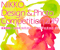 NIKKO Design & Photo Competition 2019