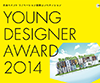 Nippon Paint Young Designer Award 2014