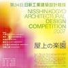 第34回 日新工業建築設計競技
