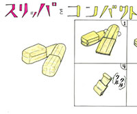 岡山モノづくり★学生アイデア・デザインコンテスト