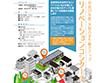 平成29年度 大阪のまち魅力アップ リノベーションコンクール