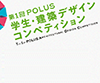 第1回 POLUS学生・建築デザインコンペティション