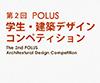 第2回 POLUS学生・建築デザインコンペティション