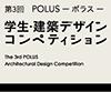 第3回 POLUS学生・建築デザインコンペティション