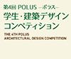 第4回 POLUS学生・建築デザインコンペティション