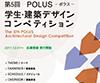 第5回 POLUS学生・建築デザインコンペティション