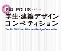 第6回 POLUS学生・建築デザインコンペティション