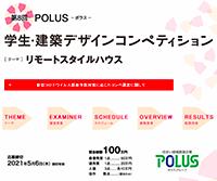第8回 POLUS学生・建築デザインコンペティション