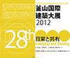 第28回 2012釜山国際建築大展