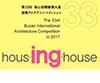 第33回 釜山国際建築大展 2017