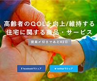 高齢者のQOLを向上/維持する 住宅に関する商品・サービス募集
