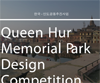 Queen Hur Memorial Park Design Competition, India