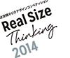 住空間ecoデザインコンペティション - Real Size Thinking 2014