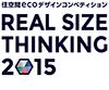 住空間ecoデザインコンペティション - Real Size Thinking 2015