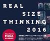 住空間ecoデザインコンペティション - Real Size Thinking 2016