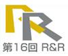 第9回 R&R設計アイデアコンテスト