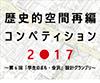 歴史的空間再編コンペティション 2017