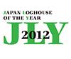 日本ログハウス・オブ・ザ・イヤー 2012