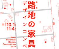 西陣 路地の家具デザインコンペ