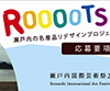 Roooots 瀬戸内の名産品リデザインプロジェクト