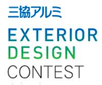 エクステリアデザインコンテスト 2018