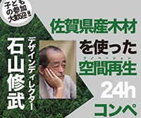 佐賀の木 空間再生コンペ