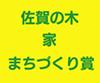 第5回 佐賀の木・家・まちづくり賞