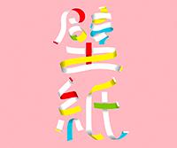 サンゲツ壁紙デザインアワード 2018