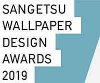 サンゲツ壁紙デザインアワード 2019