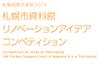 札幌市資料館リノベーションアイデアコンペティション