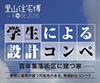 里山住宅博in神戸「百年集落街区に建つ家」学生設計コンペ