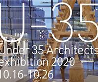 Under 35 Architects exhibition 35歳以下の若手建築家による建築の展覧会 2020 出展者募集