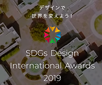 SDGs Design International Awards