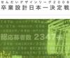 せんだいデザインリーグ2008 卒業設計日本一決定戦